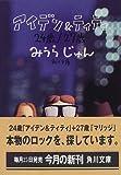 アイデン&ティティ / みうら じゅん のシリーズ情報を見る