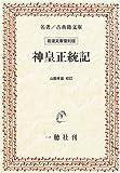 神皇正統記 (名著/古典籍文庫―岩波文庫復刻版)
