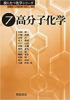 高分子化学 (役にたつ化学シリーズ)