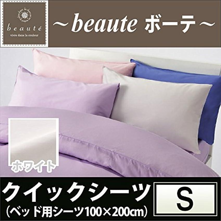 送ったなんとなくマニフェスト東京西川 beaute~ボーテ~クイックシーツ(シングル100×200cm)BE2510 ホワイト