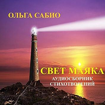 Свет маяка