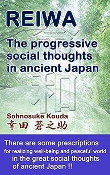 [Sohnosuke Kouda]のREIWA: The progressive social thoughts in ancient Japan (English Edition)