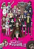 モーレツ宇宙海賊 13[DVD]