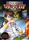 Starbucks in Starcraft 36 (Korean Edition)