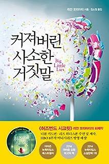 Big little lies (Korean Edition)