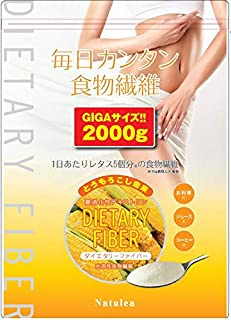 Natulea 【 トウモロコシ】 ダイエタリーファイバー 難消化性デキストリン 溶け易い微顆粒品 2kg 国内充填