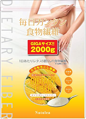 Natulea トウモロコシ ダイエタリーファイバー 難消化性デキストリン 溶け易い微顆粒品 2kg 国内充填