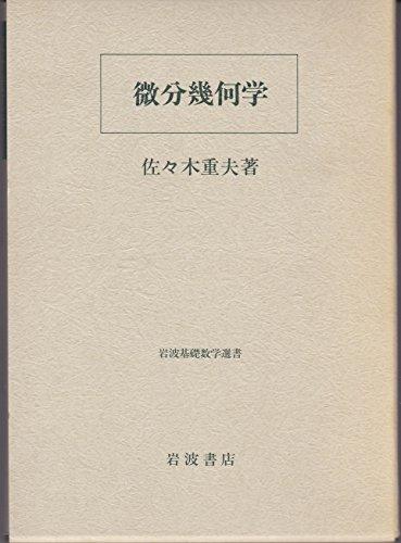 微分幾何学―曲面論 (岩波基礎数学選書)