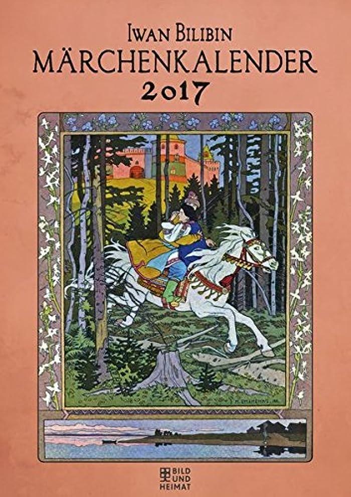 スイング可決アナニバーIwan Bilibin Maerchenkalender 2017