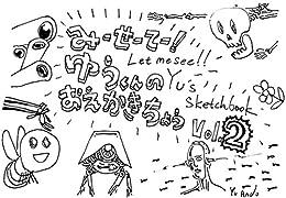 Let Me See!! Yu's Sketchbook Vol.2 by [Yu Ando]