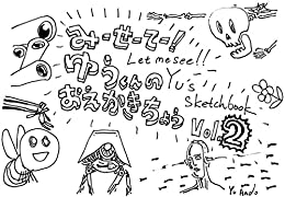 [Yu Ando]のみーせーてー!ゆうくんのおえかきちょう Let Me See!! Yu's Sketchbook Vol.2