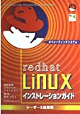 redhat Linuxインストレーションガイド (Linux BOOK)