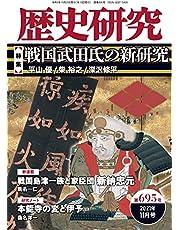 歴史研究 第695号