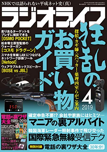 ラジオライフ2019年 4月号 [雑誌]