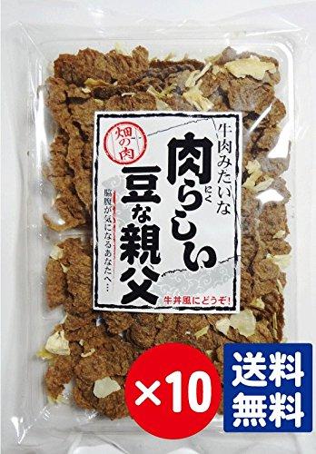畑の肉 牛肉みたいな肉らしい豆な親父×10袋送料無料セット