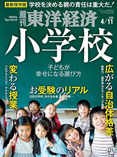 週刊東洋経済 2020年4/11号 [雑誌]