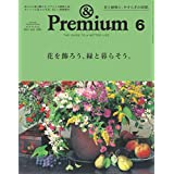 &Premium(アンド プレミアム) 2021年 06月号 [花を飾ろう、緑と暮らそう。]