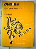 初等統計解析 (1977年)