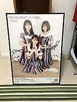 乃木坂46 22ndシングル「帰り道は遠回りしたくなる」 サイン入りポスター
