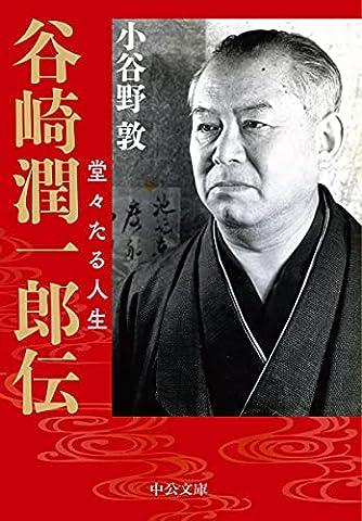 谷崎潤一郎伝-堂々たる人生 (中公文庫 こ 43-3)