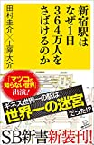 新宿駅はなぜ1日364万人をさばけるのか (SB新書)