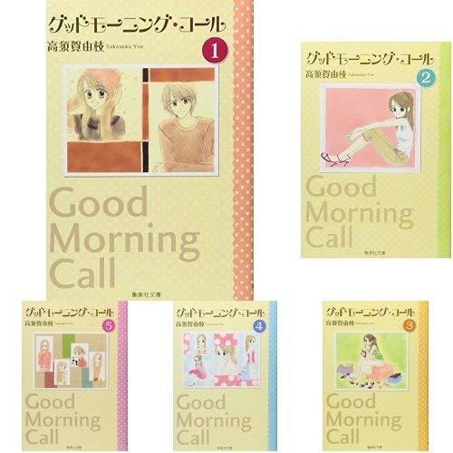 グッドモーニング・コール(集英社文庫―コミック版) 全6冊セット