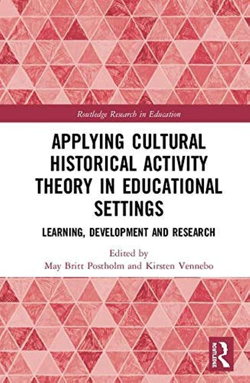 共感する温度計旅行Applying Cultural Historical Activity Theory in Educational Settings: Learning, Development and Research (Routledge Research in Education) (English Edition)