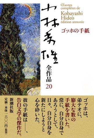 小林秀雄全作品〈20〉ゴッホの手紙