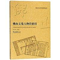 佛山文苑人物传辑注/佛山市人文和社科研究丛书