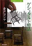 ゲシュタルト療法―その理論と心理臨床例 (二十一世紀カウンセリング叢書) - 倉戸 ヨシヤ