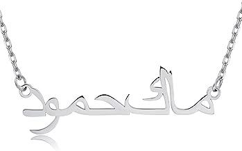 arabic silver necklace