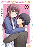 こじらせ BOY meets GIRL! コミック 全3巻セット [-]