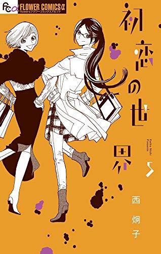 初恋の世界 (5) (フラワーコミックスアルファ)