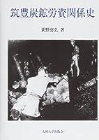 筑豊炭鉱労資関係史