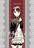 ボクラノキセキ~short stories~ Chaleur ボクラノキセキ~short stories~ 分冊版 (ZERO-SUMコミックス)