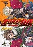 ZONE‐00 第16巻 (あすかコミックスDX)