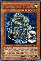 遊戯王/第3期/4弾/ガーディアンの力/304-007 ガーディアン・グラール【ウルトラレア】