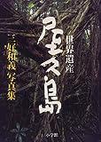 世界遺産 屋久島 (三好和義写真集)