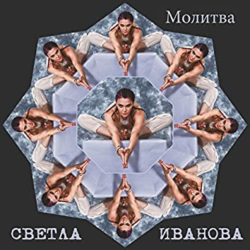 Molitva (Gospodi, pomiluy) [feat. Hor na BAN]