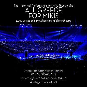 All Greece for Mikis Theodorakis