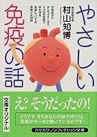 やさしい免疫の話 (ハヤカワ文庫NF)