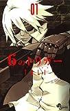 6のトリガー(1) (ゲッサン少年サンデーコミックス)