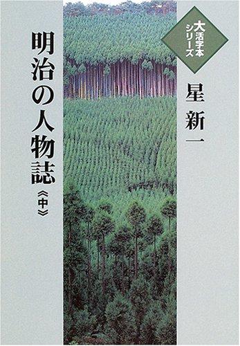 明治の人物誌 (中) (大活字本シリーズ)