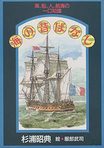 海の昔ばなし―海、船、人、航海の一口知識