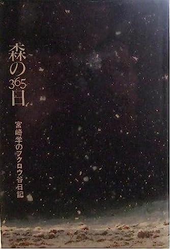 森の365日―宮崎学のフクロウ谷日記
