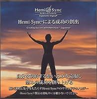 ヘミシンクによる成功の創出(Creating Success with Hemi-SyncR) [ヘミシンク]