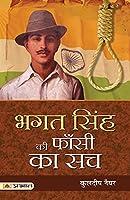 Bhagat Singh Ki Phansi Ka Sach