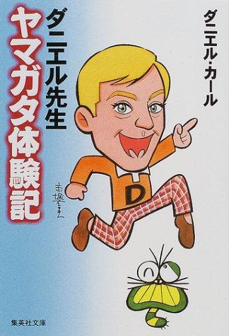 ダニエル先生ヤマガタ体験記 (集英社文庫)