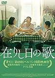 在りし日の歌[DVD]