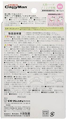 【動物用医薬部外品】キャティーマン天然ハーブノミよけ首輪猫用